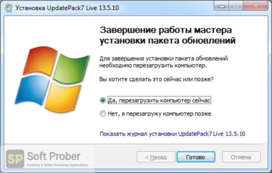 UpdatePack7R2 2021 Latest Version Download-Softprober.com